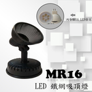 MR16 LED 鐵網吸頂燈 ,居家、展示、餐廳、夜市必備燈款【數位燈城LED Light-Link】LCD0451 內含LED燈