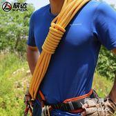 戶外速降索耐磨攀登繩LVV1681【極致男人】