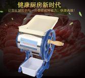 君子蘭手搖切肉機切片機電動商用絞肉機手動切肉片機家用切絲機 220V WD 薔薇時尚