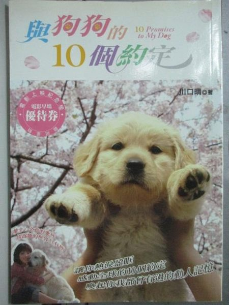 【書寶二手書T5/寵物_JCF】與狗狗的10個 約定_川口晴, 胡慧文