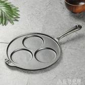 巢派鑄鐵鍋三孔煎蛋模具蛋餃鍋加厚平底鍋不黏鍋煎鍋電磁爐通用 NMS造物空間
