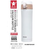 (促銷)-AWANA 附扣彈跳杯420ml(白色)