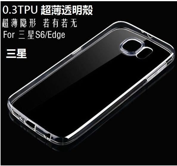 【TT】三星 透明 極薄 手機殼 軟殼 0.3mm S6/E5/E7/J5 j7/note3 neo/core prime s6 edge手機殼