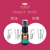 【Orient Retreat登琪爾】愛與希望LOVE&HOPE 舒癢保健油Insect Bites (10ml)