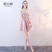 長洋裝新款韓版洋裝小禮服女短款粉色一字肩伴娘團冬季伴娘服姐妹裙 CY潮流