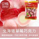 【豆嫂】日本零食 北海道草莓巧克力
