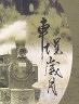 二手書R2YB91年6月初版《車埕歲月》白慈飄 交通部觀光局日月潭國家風景區管理