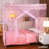 蚊帳家用單一開門雙人床蚊帳1.8米學生宿舍單人不含支架 aj14257『pink領袖衣社』