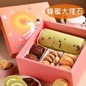 『喜憨兒。彌月禮』蜂蜜大理石蛋糕+餅乾組【10盒組】