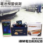車用IBM電瓶偵測器 手機APP監控12V電池