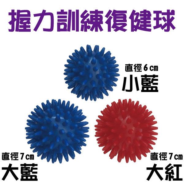【金鶴健康生活百貨】握力訓練復健球 大藍(直徑7cm)/大紅(直徑7cm)/小藍(直徑6cm)/小橘(直徑6cm)