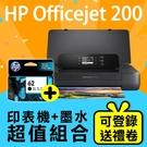 【印表機+墨水送精美好禮組】HP OfficeJet 200 Mobile 行動印表機+C2P04AA/NO.62 原廠黑色墨水匣