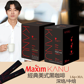 韓國 MAXIM麥心 KANU 孔劉經典美式黑咖啡系列 深焙/中焙 (1.6g×30入/盒) 孔劉咖啡 美式咖啡