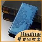 曼陀羅花紋|Realme 8 GT Realme 7 X7 Pro 5G 壓花紋皮套 磁扣皮套 插卡側翻錢包手機殼 翻蓋保護套