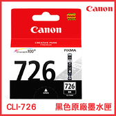 CANON 原廠黑色墨水匣 CLI-726BK 原裝墨水匣 墨水匣 印表機墨水匣