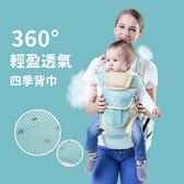 3D透氣網布嬰兒背巾帶  嬰幼兒腰凳揹袋 LB6010 好娃娃