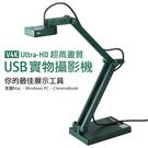 IPEVO V4K Ultra-HD超高...