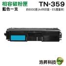 Brother TN-359C 藍色高容量相容碳粉匣 HLL8250CDN HLL8350CDW MFCL8600CDW MFCL8850CDW