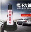 路錐 路錐70cm方錐禁止停車樁警示柱路障錐隔離墩加重雪糕筒桶 YXS交換禮物