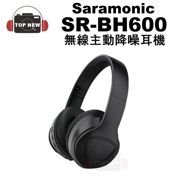 Saramonic 楓笛 無線主動降噪立體聲耳機 SR-BH600 Noisewall 無線 藍牙 降噪 ANC 耳機 公司貨