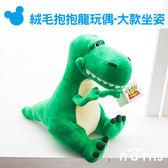 Norns  【絨毛抱抱龍玩偶-大款坐姿】12吋 玩具總動員 皮克斯 玩偶 娃娃 禮物