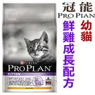 ◆MIX米克斯◆新冠能ProPlan頂級貓糧.幼貓鮮雞成長配方【7KG】