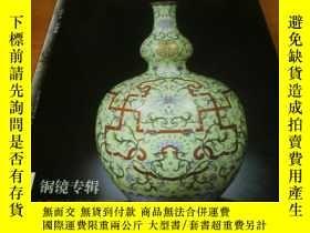 二手書博民逛書店罕見天地2010年第11期--銅鏡專輯Y12727 文物天地雜誌