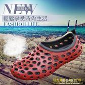 沙灘鞋男海邊休閒潮流洞洞鞋防滑涉水涼鞋軟底韓版透氣戶外鞋 完美情人