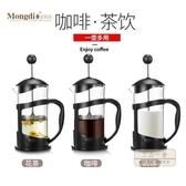 法式濾壓壺 法壓壺咖啡壺家用手沖咖啡粉過濾器耐熱濾壓壺套裝煮濾過濾杯器具-三山一舍