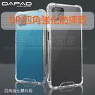 【四角強化雙料殼】三星 Samsung Galaxy A50 SM-A505 6.4吋 抗摔TPU+PC套/手機防摔保護殼-ZW