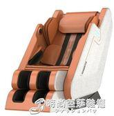 按摩椅 SL导轨新款豪华按摩椅家用全身全自动太空舱沙发多功能按摩器 時尚芭莎