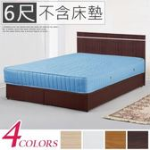 Homelike 麗緻6尺床組-雙人加大(胡桃木紋)