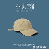 小頭帽子鴨舌帽棒球帽女小頭圍小號s小碼小帽檐淺頂韓版ins日系潮 夢幻衣都