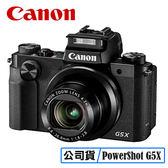 送64G套餐 3C LiFe CANON PowerShot G5 X 數位相機 G5X 相機 台灣代理商公司貨