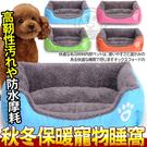 【培菓平價寵物網 】DYY》糖果色長方形秋冬保暖寵物睡窩睡床-S號45*40*12cm