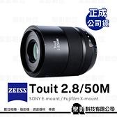 蔡司 ZEISS Touit 50mm F2.8 M APS-C用 微距定焦鏡頭 2.8/50M for SONY E / Fujifilm X【正成公司貨】