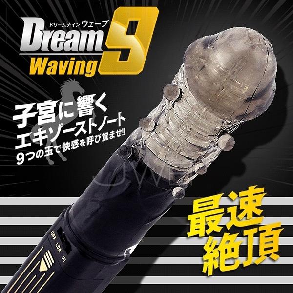 傳說情趣日本原裝進口NPG.Dream Waving9 2階段調整波浪滾動震動按摩棒