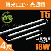 【有燈氏】舞光 LED T5 4尺 18W 鋁支架燈 連結燈 直燈 層板燈【LED-T5BA4】