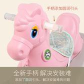搖搖馬塑料兒童玩具木馬寶寶搖椅一周歲生日車小禮物嬰兒音樂女孩 WD初語生活館