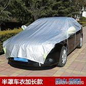汽車防塵套汽車引擎蓋半罩車衣車罩加長SUV越野轎車前擋防曬隔熱遮陽擋加厚 維科特3C