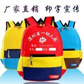 書包幼兒園定制印logo小學生書包兒童雙肩背包培訓班男女定做