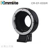 EGE 一番購】Commlite【CM-EF-EOSM】自對對焦 佳能EF/EF-S鏡頭轉EOS M機身轉接環【公司貨】