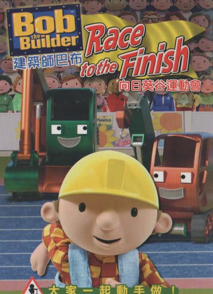 建築師巴布 向日葵谷運動會 DVD  (音樂影片購)
