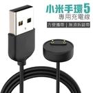 小米手環5 磁吸充電線 20cm 充電線 USB充電線 免拆 一碰即充 充電器 (80-3763)