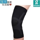 【海夫健康生活館】Greaten 極騰護具 ET-FIT 區段壓縮機能護膝(1只)(PP0002KN)