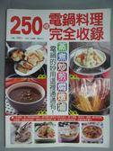 【書寶二手書T9/餐飲_ZBJ】250種電鍋料理完全收錄_白錦霞