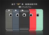 iPhone 6 6s Plus 髮絲紋碳纖維 手機軟殼 矽膠手機殼 磨砂霧面 防撞 拉絲軟殼 全包邊手機殼