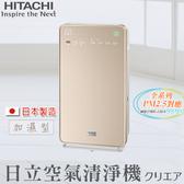 HITACHI日立 多功能空氣清靜機【UDP-K90】日本原裝