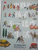 【書寶二手書T1/少年童書_KSS】世界的孩子,不一樣的生活:來自7個國家的7個孩子,食衣住行都