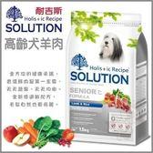 *WANG*耐吉斯SOLUTION-高齡犬/羊肉+田園蔬果飼料-3kg